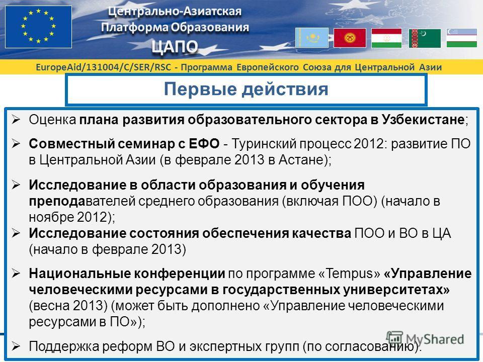 EuropeAid/131004/C/SER/RSC - Программа Европейского Союза для Центральной Азии Первые действия Оценка плана развития образовательного сектора в Узбекистане; Совместный семинар с ЕФО - Туринский процесс 2012: развитие ПО в Центральной Азии (в феврале