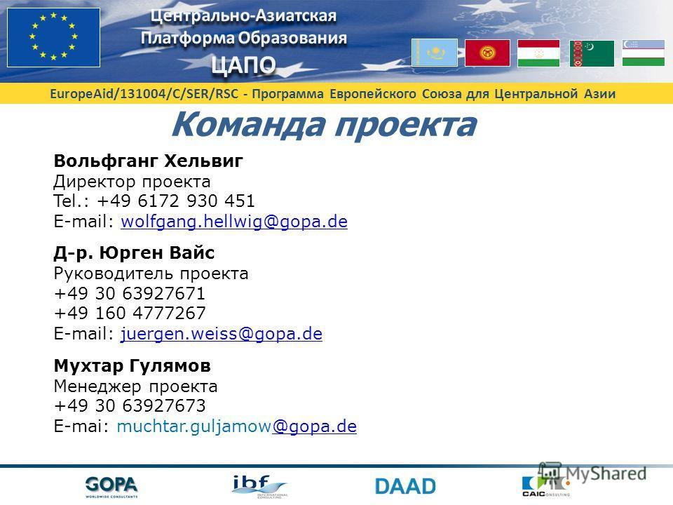 EuropeAid/131004/C/SER/RSC - Программа Европейского Союза для Центральной Азии Команда проекта Вольфганг Хельвиг Директор проекта Tel.: +49 6172 930 451 E-mail: wolfgang.hellwig@gopa.dewolfgang.hellwig@gopa.de Д-р. Юрген Вайс Руководитель проекта +49