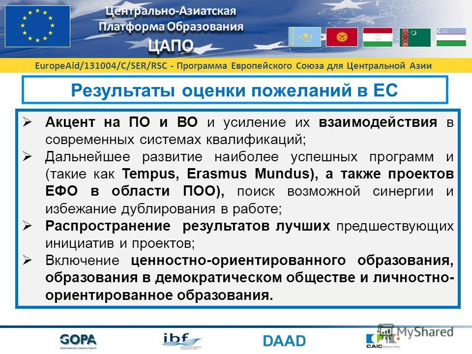 EuropeAid/131004/C/SER/RSC - Программа Европейского Союза для Центральной Азии Акцент на ПО и ВО и усиление их взаимодействия в современных системах квалификаций; Дальнейшее развитие наиболее успешных программ и (такие как Tempus, Erasmus Mundus), а