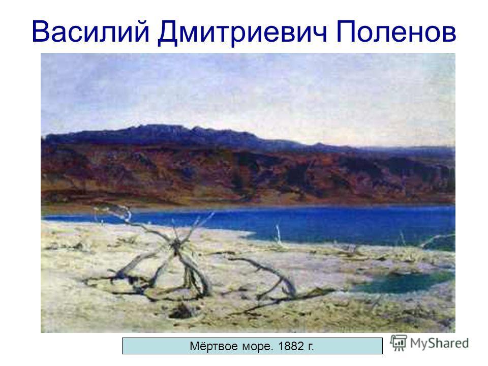 Василий Дмитриевич Поленов Река ОятьМёртвое море. 1882 г.