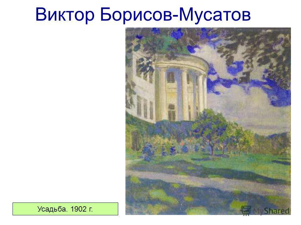 Виктор Борисов-Мусатов Усадьба. 1902 г.