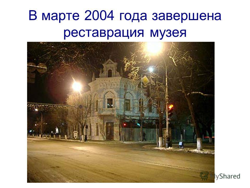 В марте 2004 года завершена реставрация музея