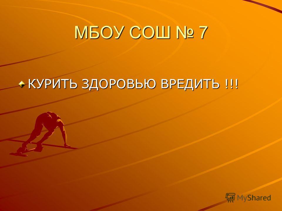 МБОУ СОШ 7 КУРИТЬ ЗДОРОВЬЮ ВРЕДИТЬ !!!