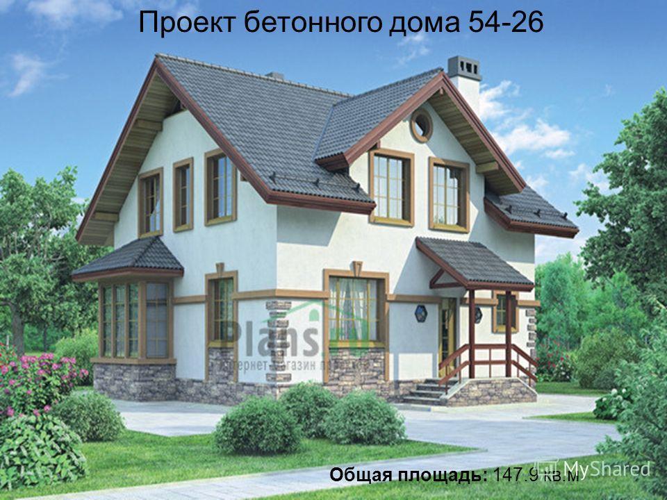 Общая площадь: 147.9 кв.м Проект бетонного дома 54-26