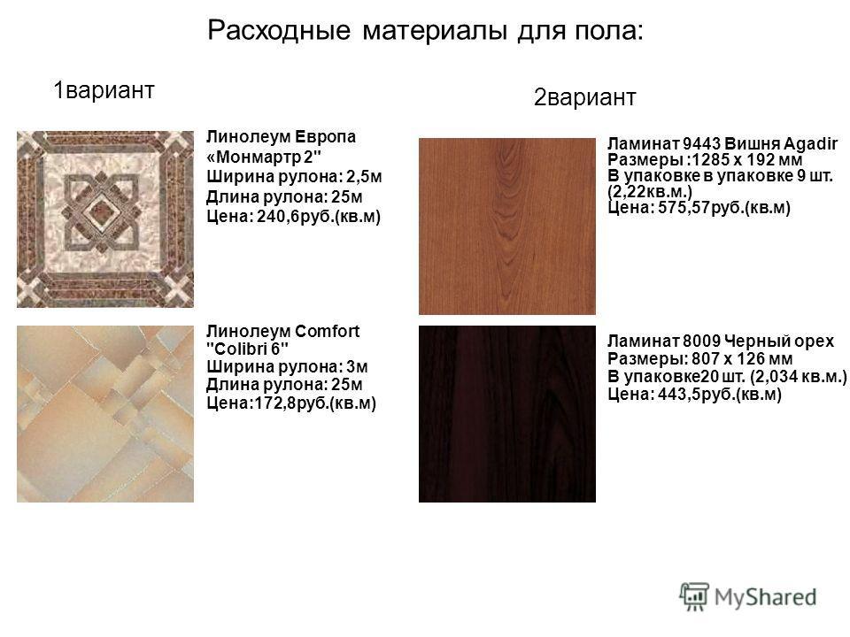 Расходные материалы для пола: Линолеум Европа «Монмартр 2