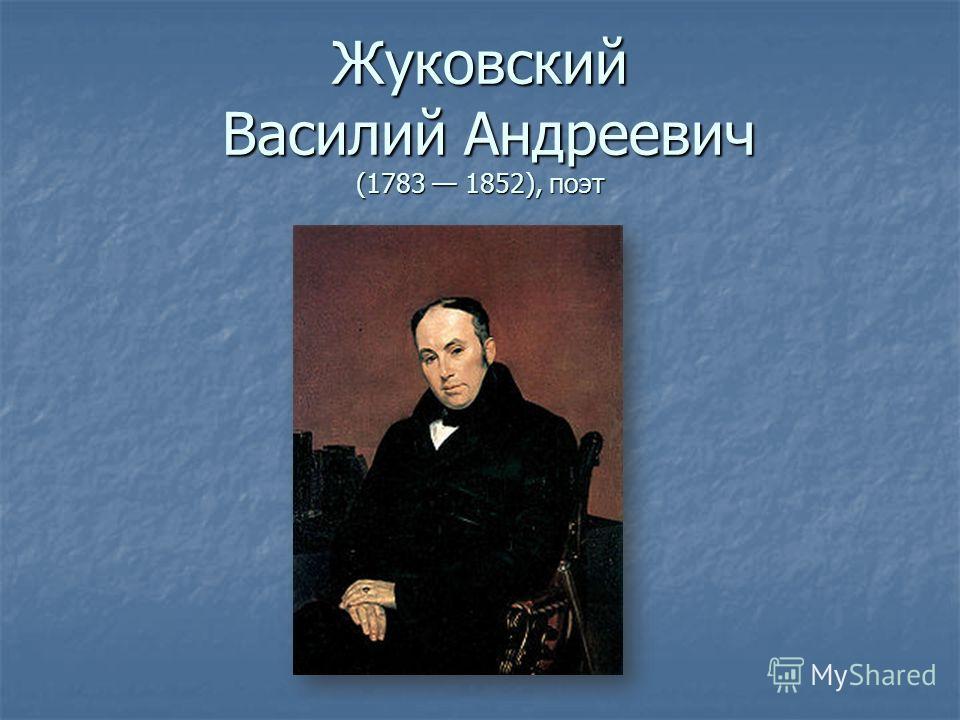 Жуковский Василий Андреевич (1783 1852), поэт