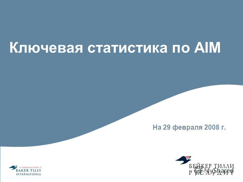 Ключевая статистика по AIM На 29 февраля 2008 г.