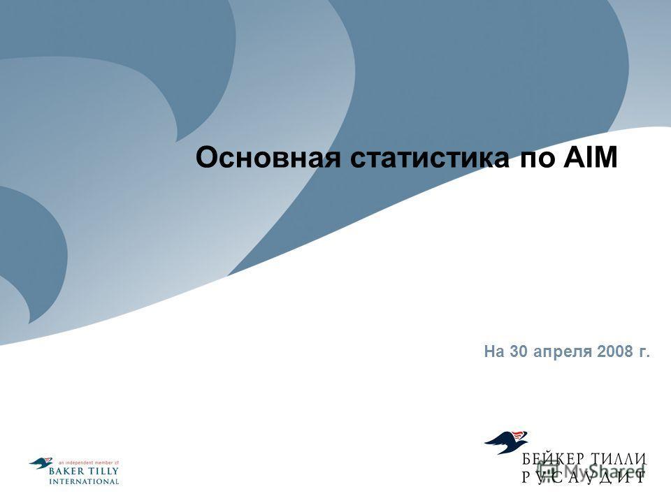 Основная статистика по AIM На 30 апреля 2008 г.