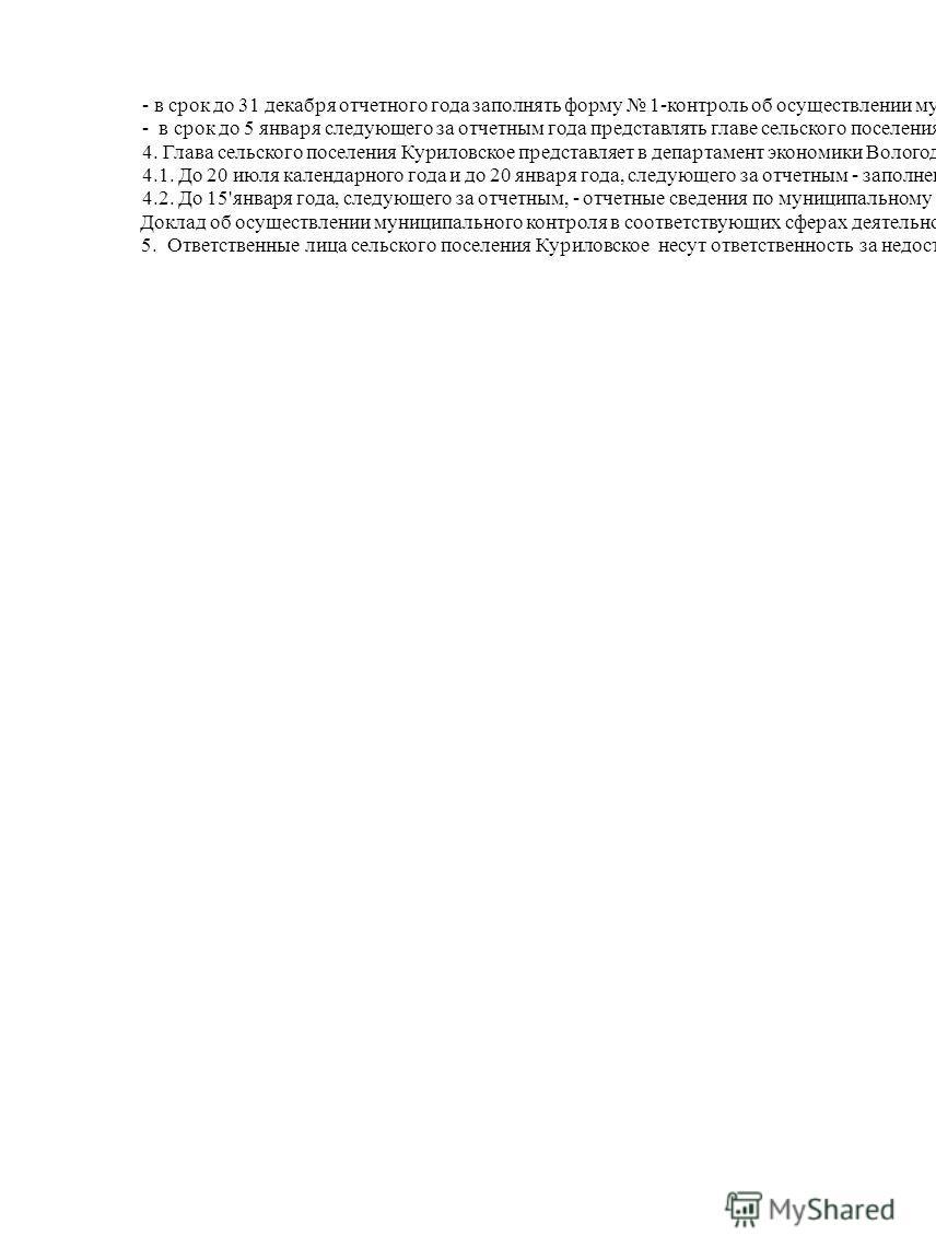 - в срок до 31 декабря отчетного года заполнять форму 1-контроль об осуществлении муниципального контроля в соответствующих сферах деятельности и передавать ее главе сельского поселения Куриловское для подписания; - в срок до 5 января следующего за о