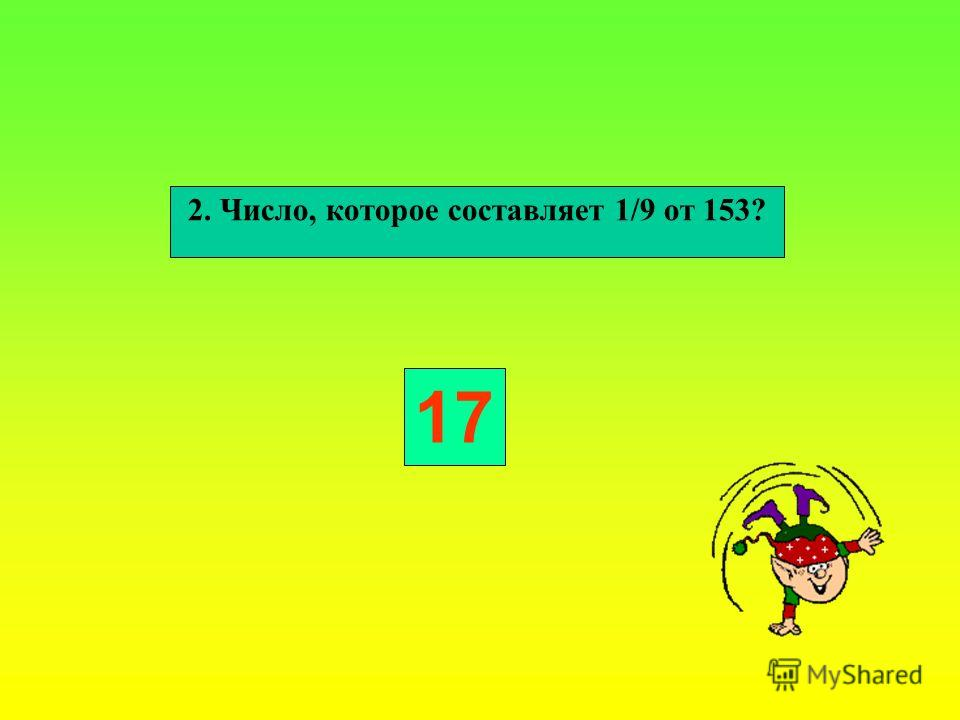2. Число, которое составляет 1/9 от 153? 17