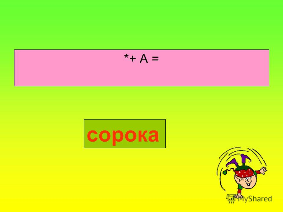*+ А = сорока