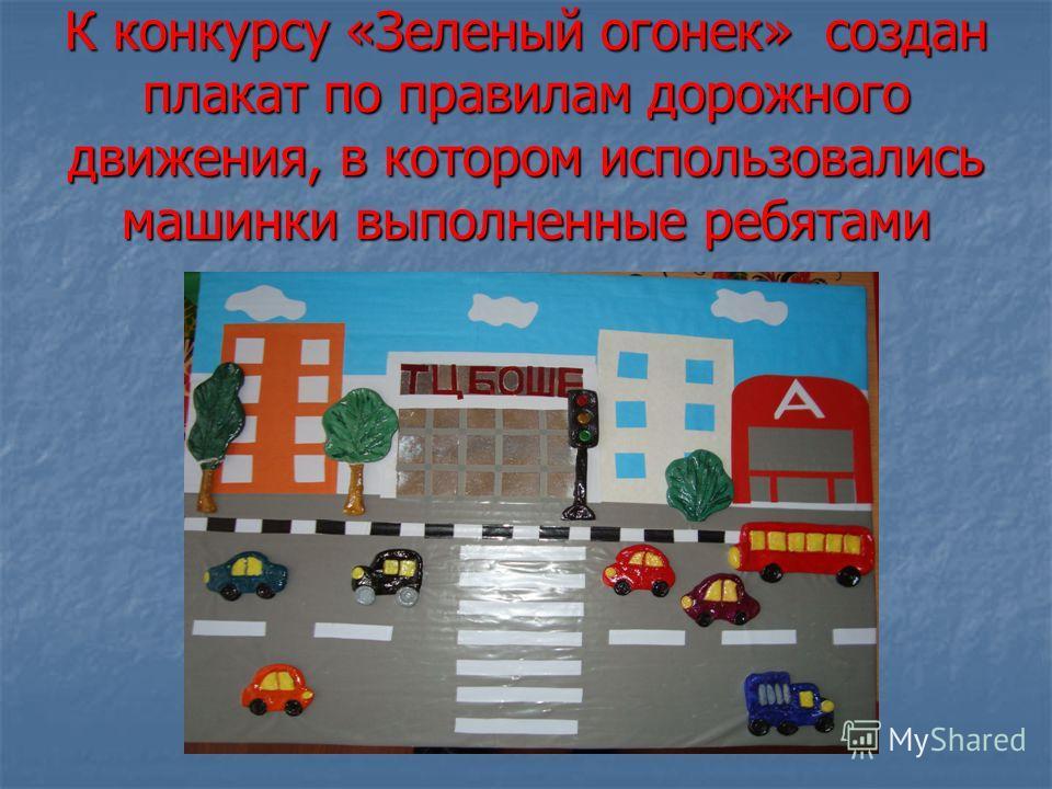 К конкурсу «Зеленый огонек» создан плакат по правилам дорожного движения, в котором использовались машинки выполненные ребятами