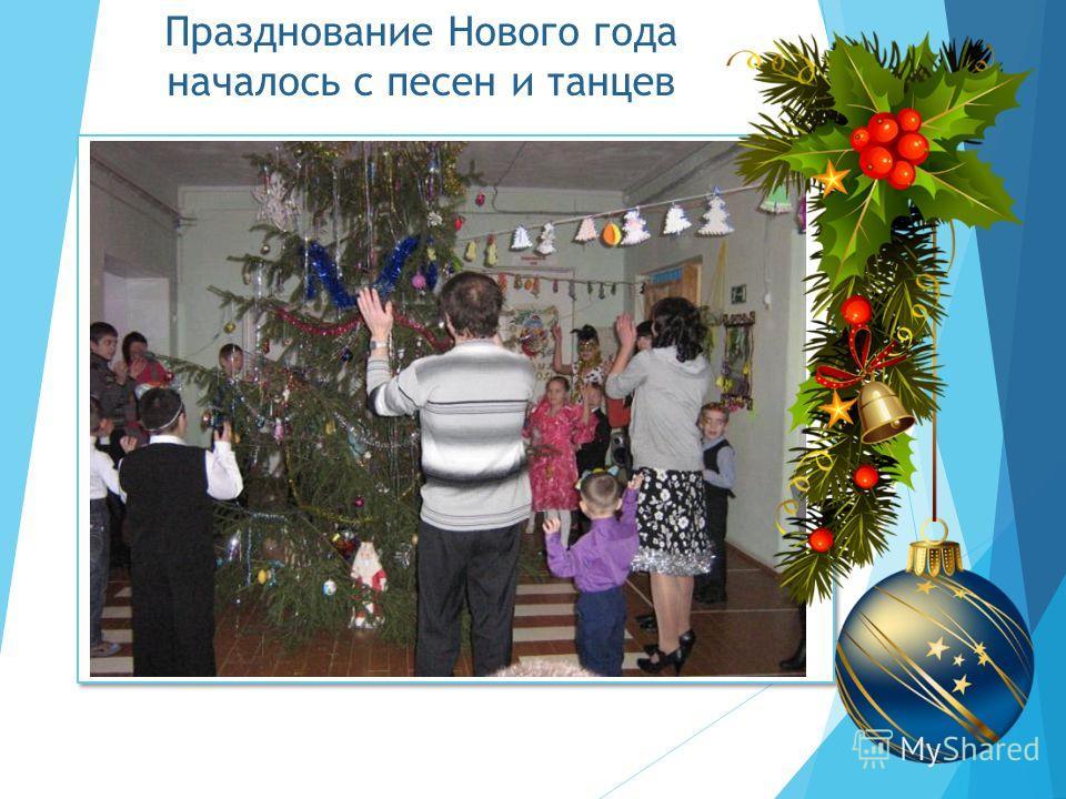Празднование Нового года началось с песен и танцев Текст слайда