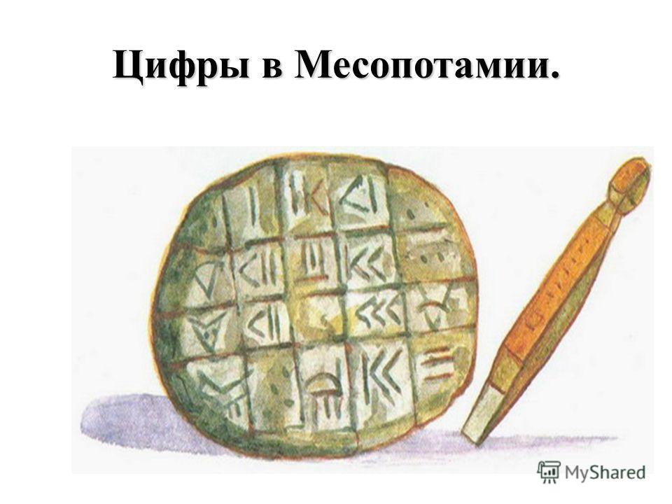 Цифры в Месопотамии.