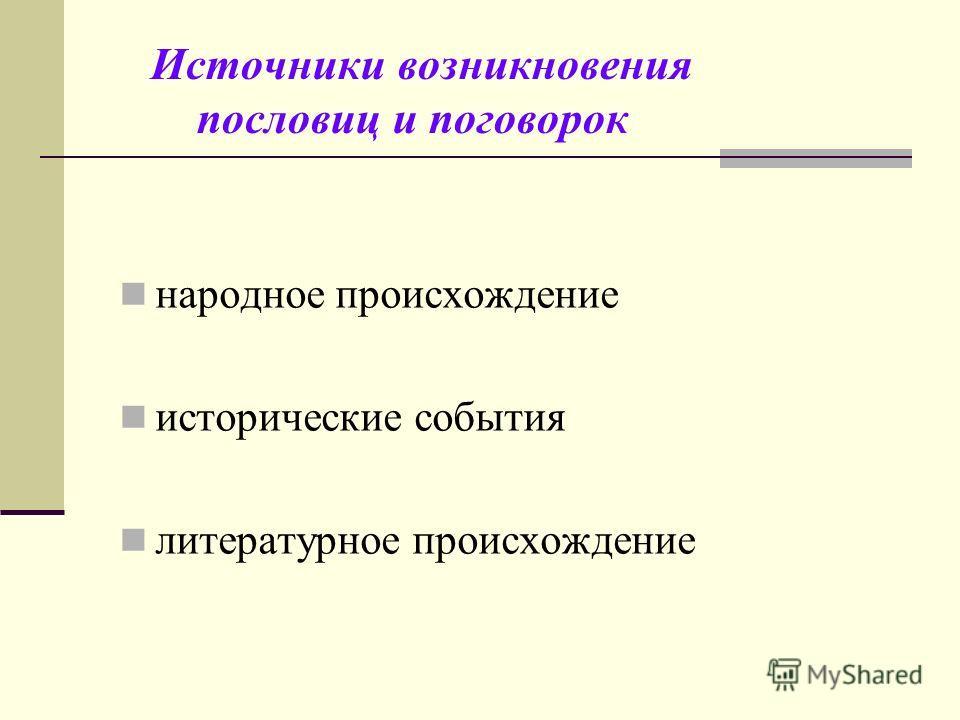 Источники возникновения пословиц и поговорок народное происхождение исторические события литературное происхождение