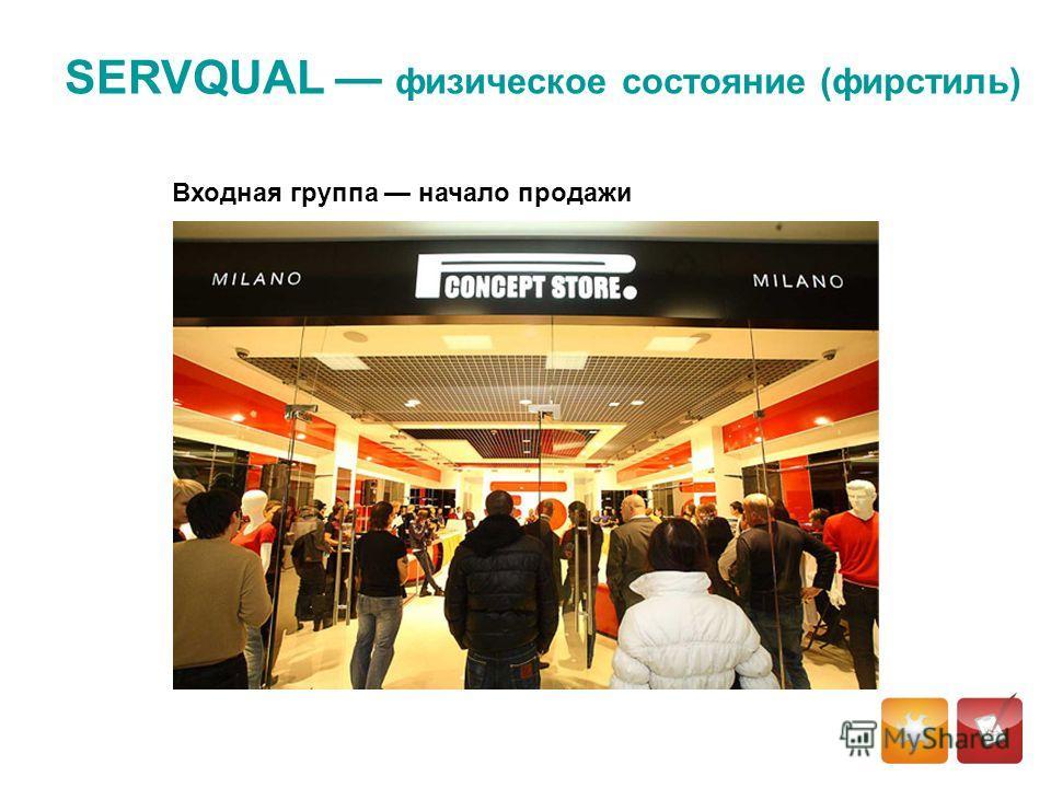 Входная группа начало продажи SERVQUAL физическое состояние (фирстиль)