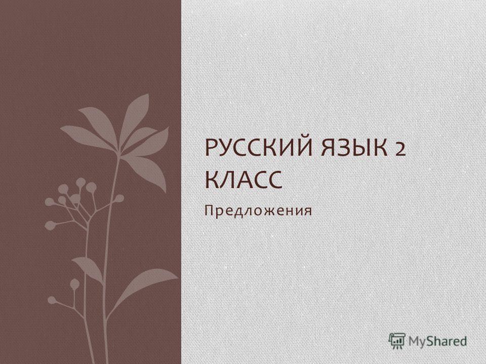 Предложения РУССКИЙ ЯЗЫК 2 КЛАСС