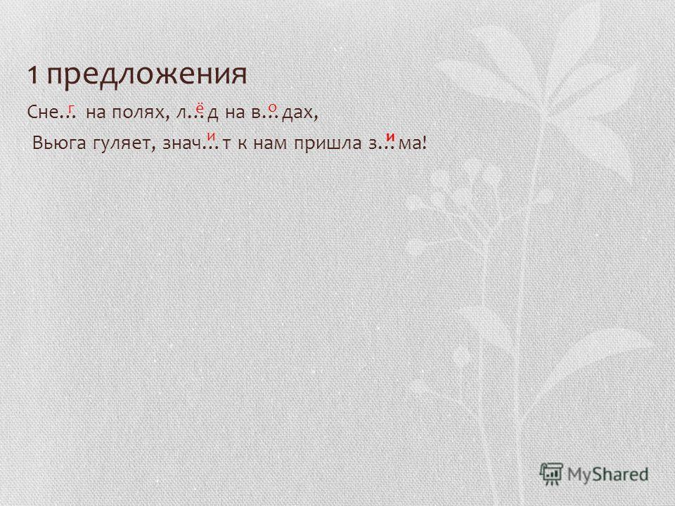 1 предложения Сне… на полях, л…д на в…дах, Вьюга гуляет, знач…т к нам пришла з…ма! гё о и и
