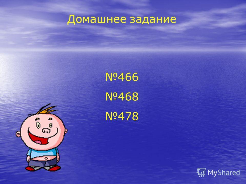 Домашнее задание 466 468 478