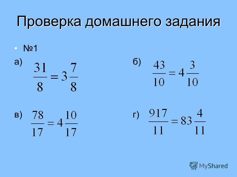 Проверка домашнего задания 1 а)б) в)г)
