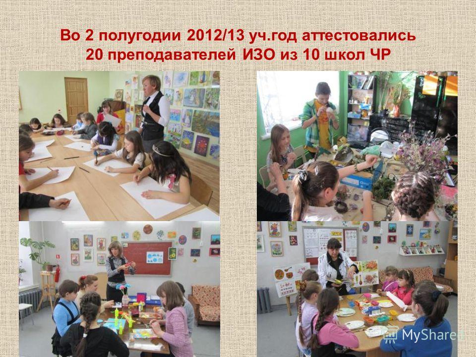 Во 2 полугодии 2012/13 уч.год аттестовались 20 преподавателей ИЗО из 10 школ ЧР