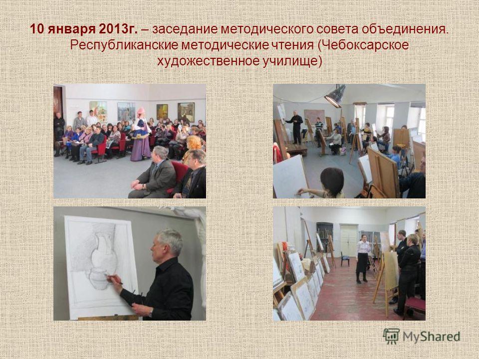 10 января 2013г. – заседание методического совета объединения. Республиканские методические чтения (Чебоксарское художественное училище)
