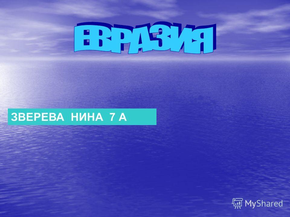 ЗВЕРЕВА НИНА 7 А