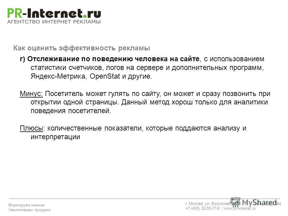 Формируем мнение. Увеличиваем продажи Как оценить эффективность рекламы г) Отслеживание по поведению человека на сайте, с использованием статистики счетчиков, логов на сервере и дополнительных программ, Яндекс-Метрика, OpenStat и другие. Минус: Посет