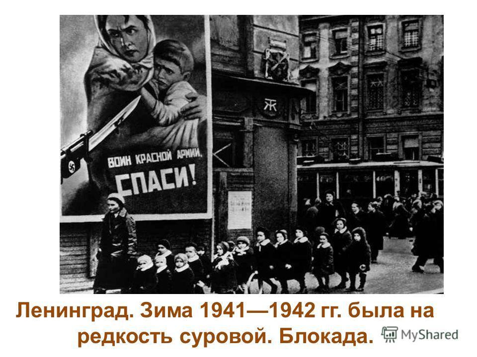 Ленинград. Зима 19411942 гг. была на редкость суровой. Блокада.