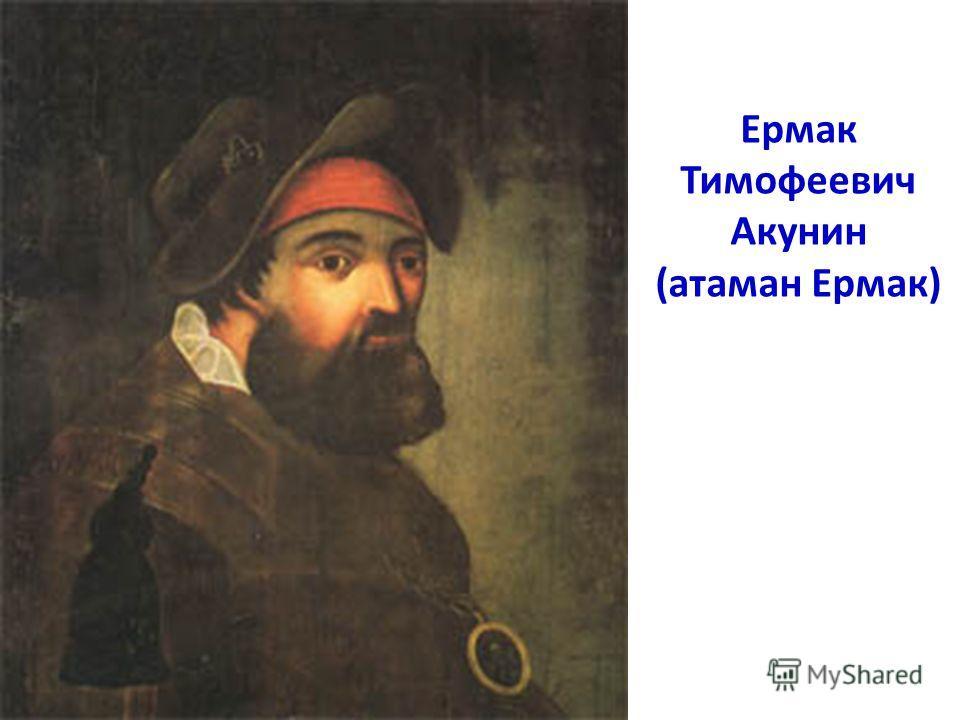 Ермак Тимофеевич Акунин (атаман Ермак)