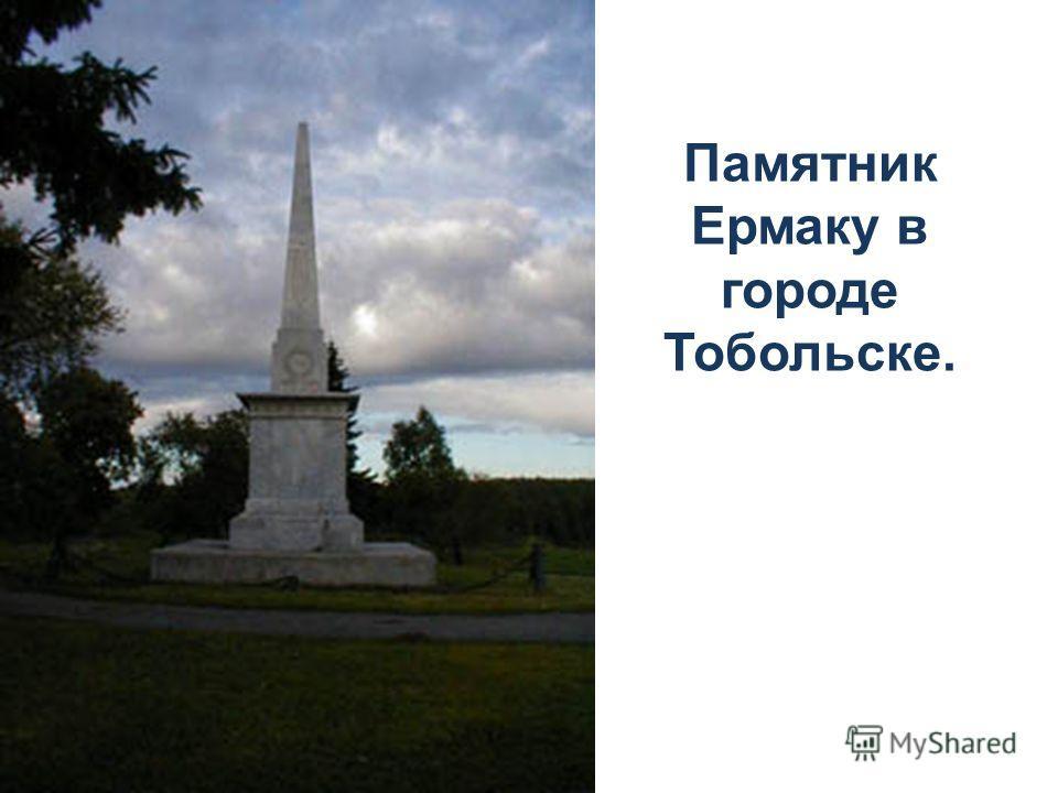 Памятник Ермаку в городе Тобольске.