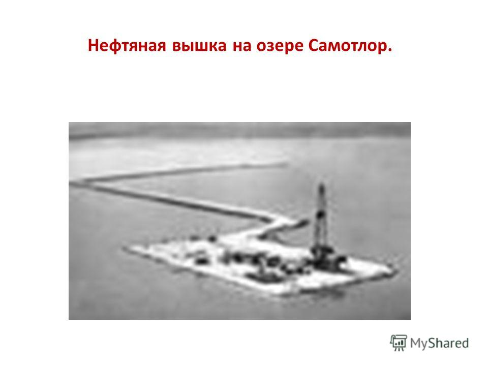 Нефтяная вышка на озере Самотлор.