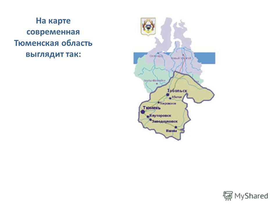На карте современная Тюменская область выглядит так: