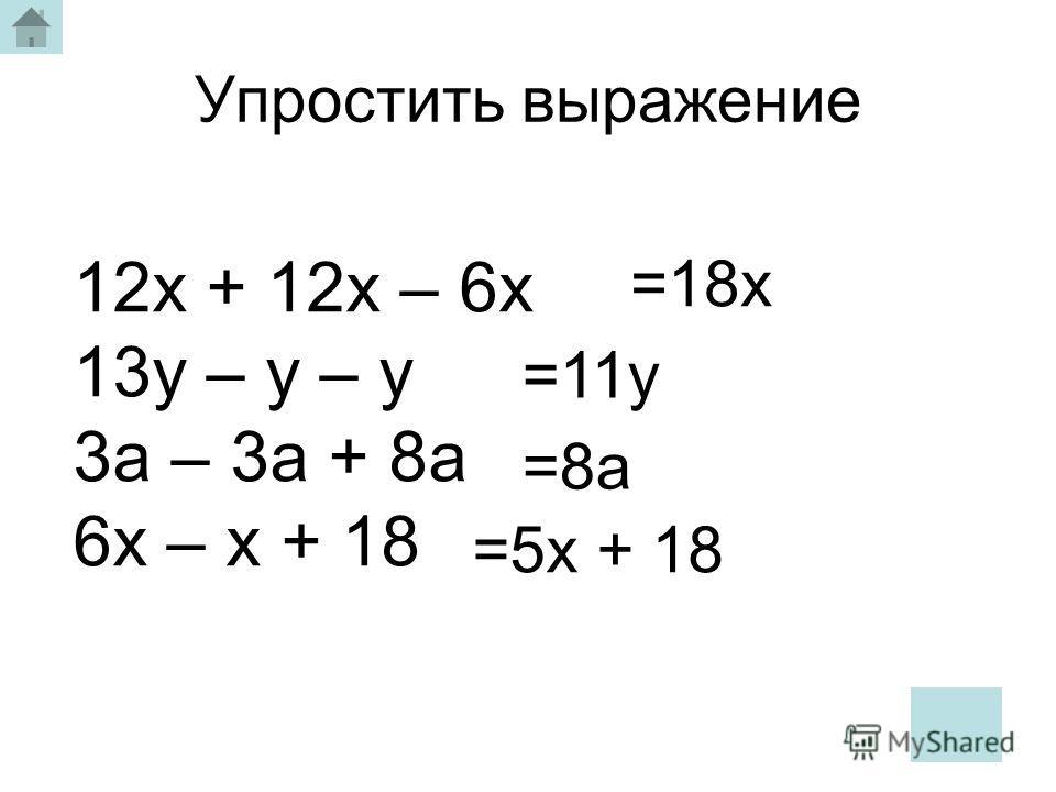 Упростить выражение 12х + 12х – 6х 13у – у – у 3а – 3а + 8а 6х – х + 18 =18х =11у =8а =5х + 18
