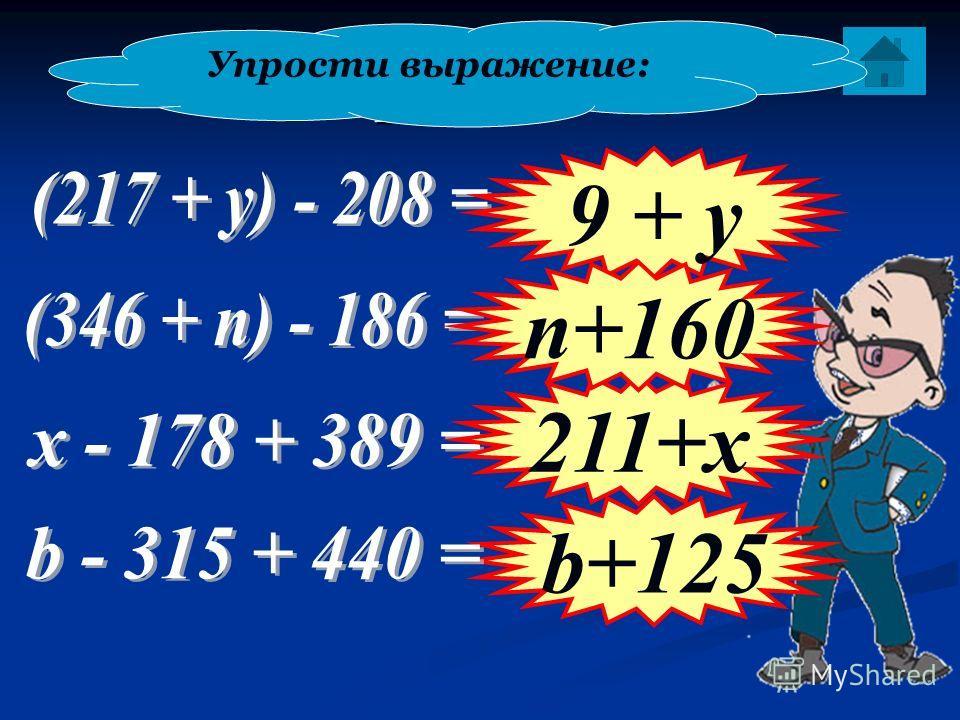 Упрости - 500 Упрости выражение: 9 + y b+125 211+x n+160