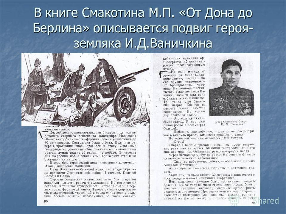 В книге Смакотина М.П. «От Дона до Берлина» описывается подвиг героя- земляка И.Д.Ваничкина