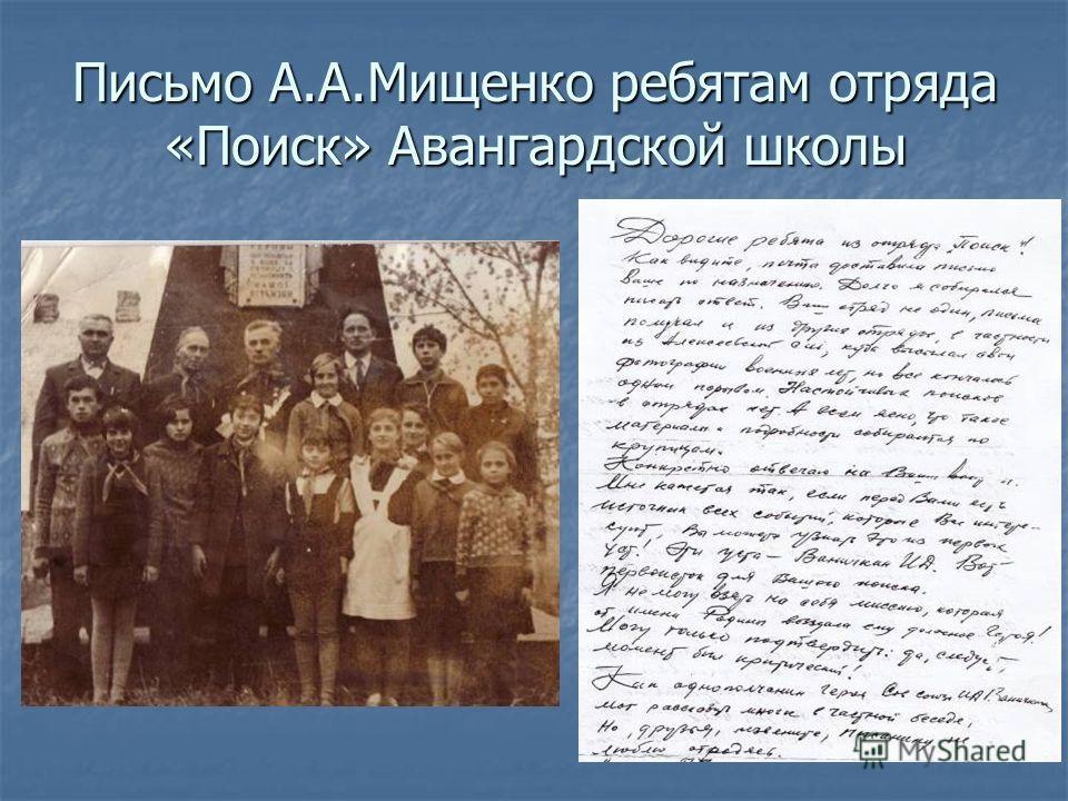 Письмо А.А.Мищенко ребятам отряда «Поиск» Авангардской школы