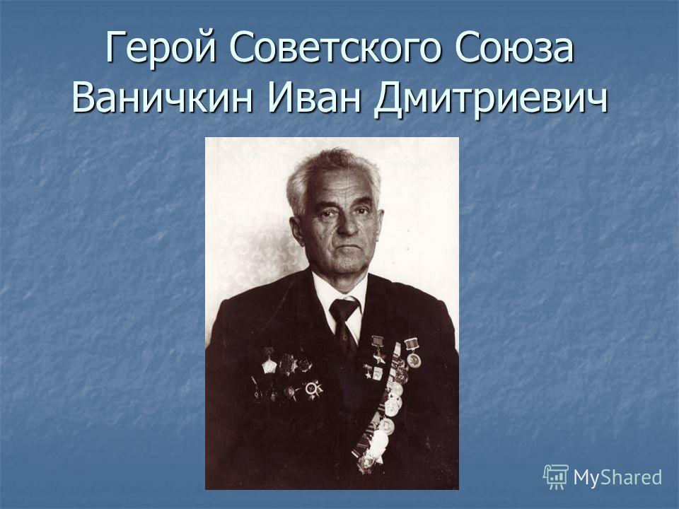 Герой Советского Союза Ваничкин Иван Дмитриевич