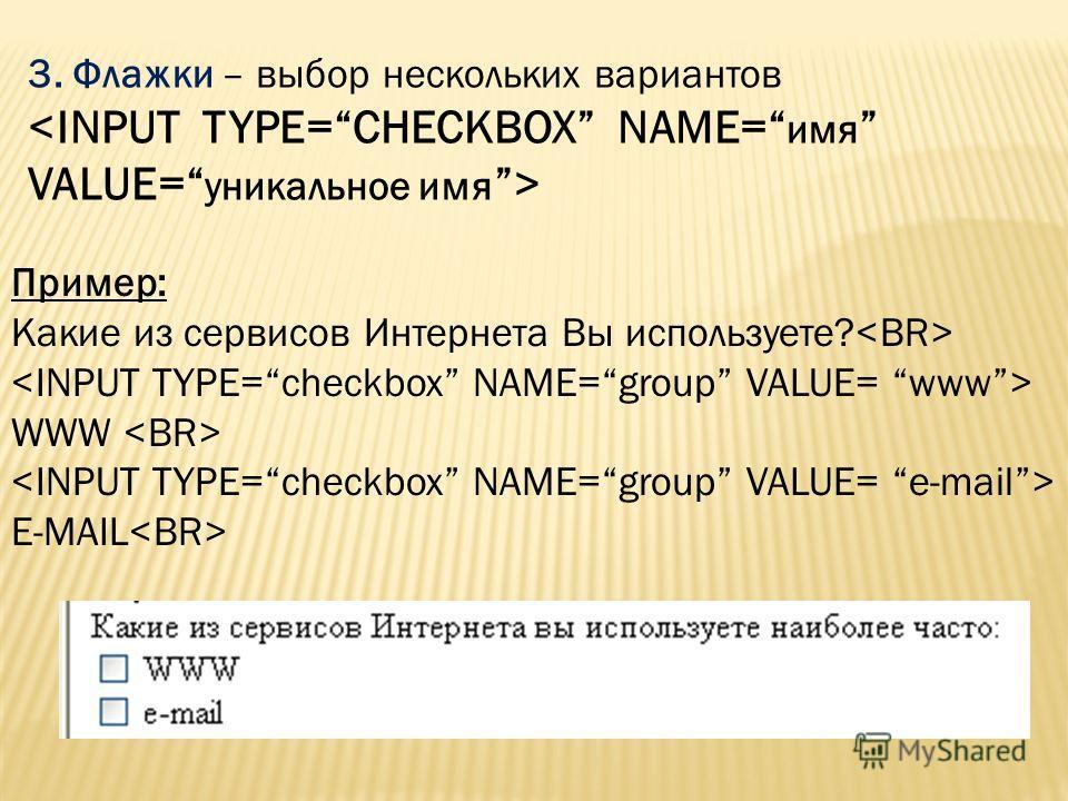 3. Флажки – выбор нескольких вариантов Пример: Какие из сервисов Интернета Вы используете? WWW E-MAIL