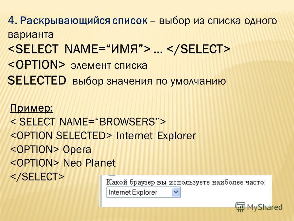4. Раскрывающийся список – выбор из списка одного варианта … элемент списка SELECTED выбор значения по умолчанию Пример: Internet Explorer Opera Neo Planet