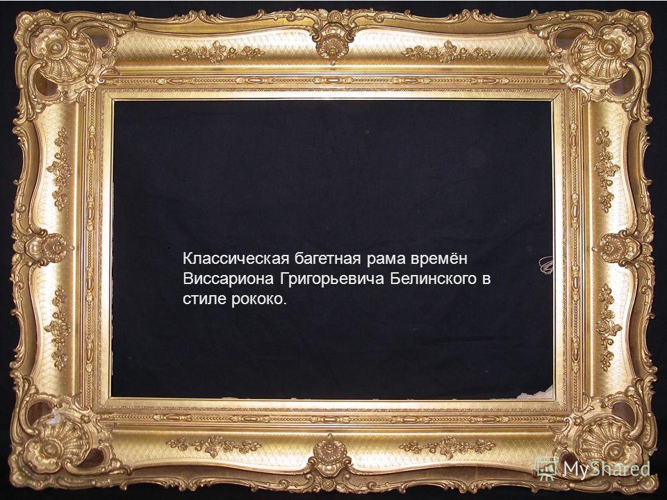 . Классическая багетная рама времён Виссариона Григорьевича Белинского в стиле рококо.