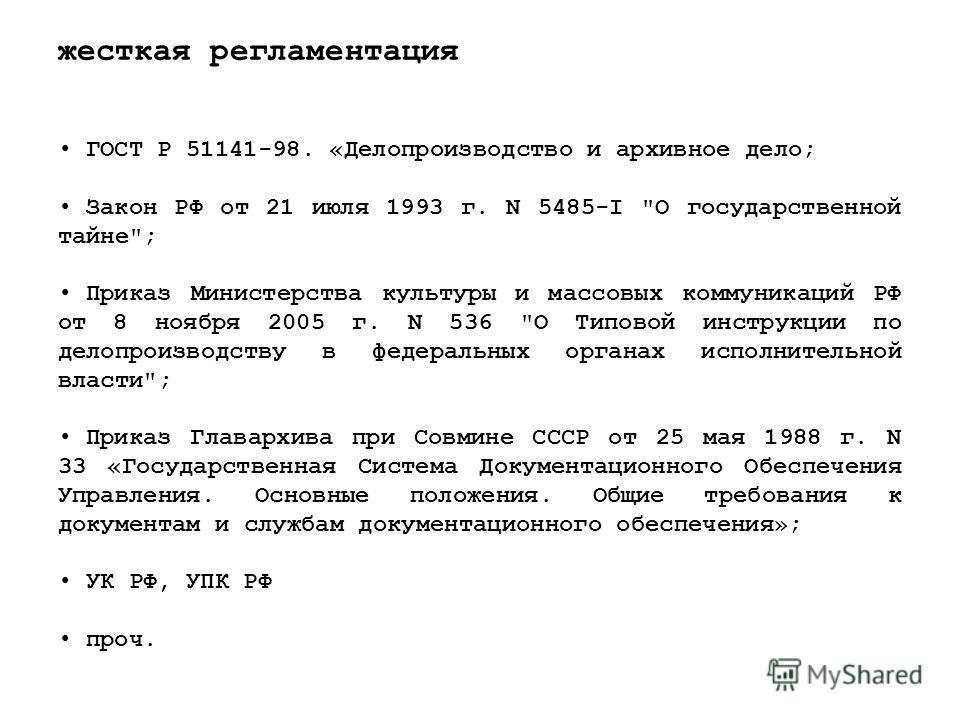 жесткая регламентация ГОСТ Р 51141-98. «Делопроизводство и архивное дело; Закон РФ от 21 июля 1993 г. N 5485-I