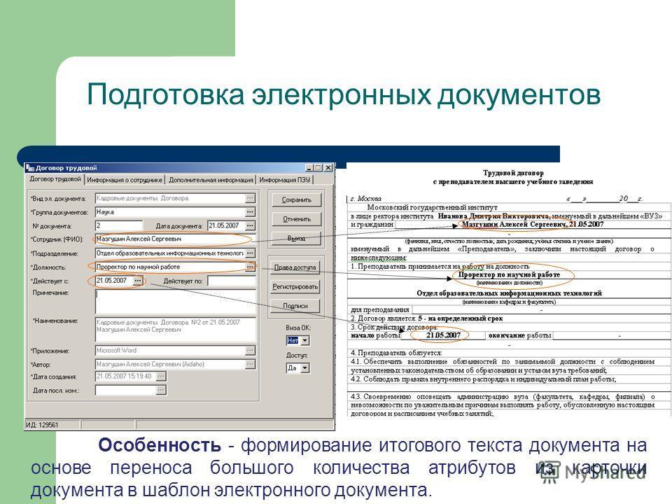 Особенность - формирование итогового текста документа на основе переноса большого количества атрибутов из карточки документа в шаблон электронного документа. Подготовка электронных документов