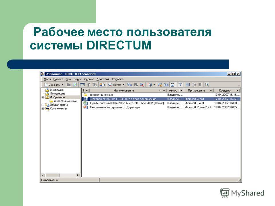 Рабочее место пользователя системы DIRECTUM