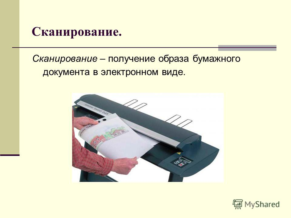 Сканирование. Сканирование – получение образа бумажного документа в электронном виде.