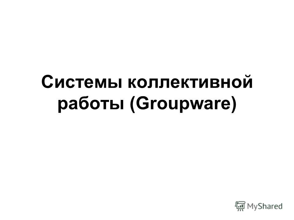Системы коллективной работы (Groupware)