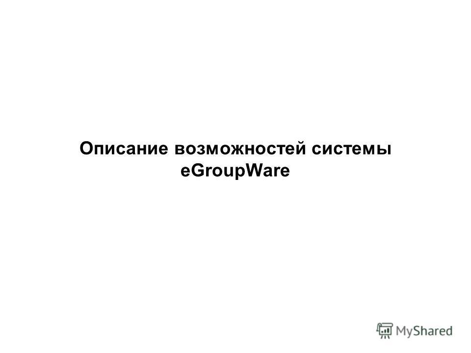 Описание возможностей системы eGroupWare