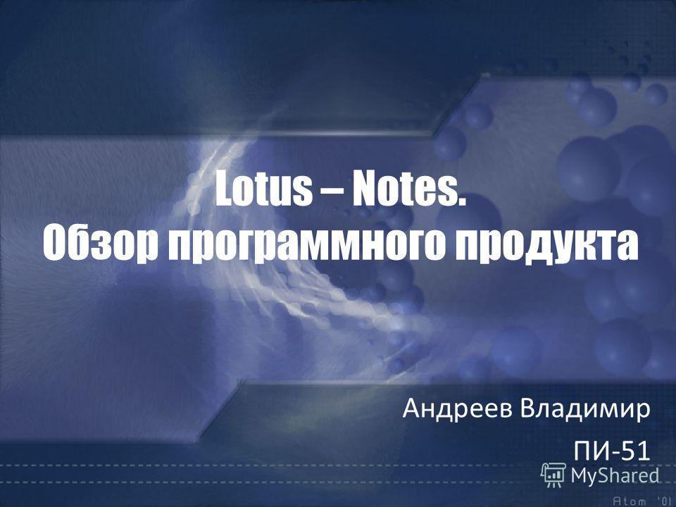 Lotus – Notes. Обзор программного продукта Андреев Владимир ПИ-51
