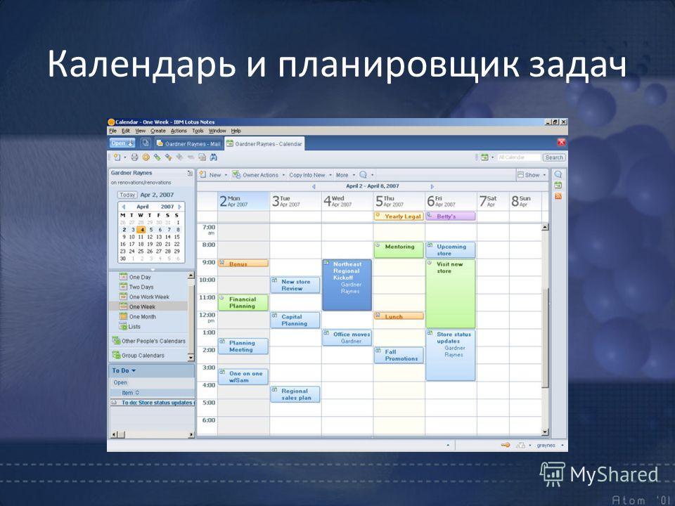 Календарь и планировщик задач