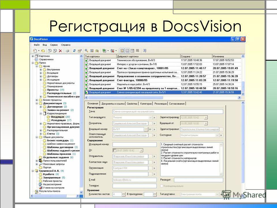 Регистрация в DocsVision